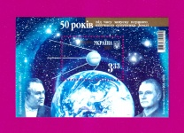 Souvenir sheet 50th Anniversary of First Artificial Satellite