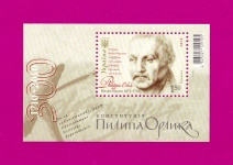 Souvenir sheet 300th Anniversary of Constitution of Philipp Orlik