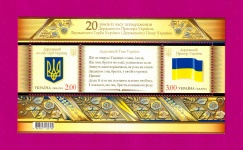 Souvenir sheet 20th Anniversary of Arms and Flag of the Ukraine